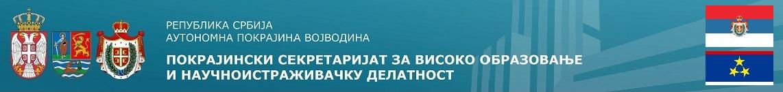 Покрајински секретаријат за високо образовање и научноистраживачку делатност